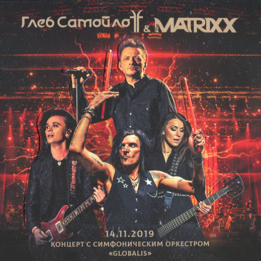 Самойлоff Глеб + Matrixx, The - Концерт с Симфоническим оркестром Globalis 14.11.2019 (2CD+DVD)
