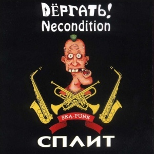 Дёргать + Necondition