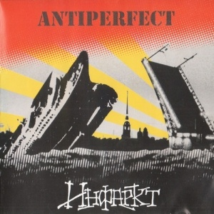 Инфаркт + Antiperfect